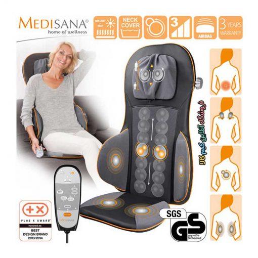 روکش صندلی ماساژور مدیسانا MC825.. روکش صندلی ماساژور ماشین-MEDISANA-MC 825