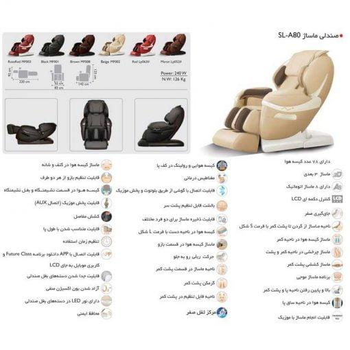 صندلی ماساژور آیرست iRest SL A80. صندلی ماساژور آیرست iRest SL-A80