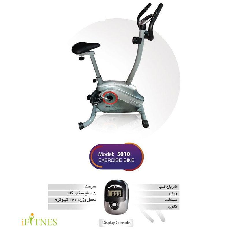 خرید دوچرخه ثابت خانگی EMH Fitness 5010