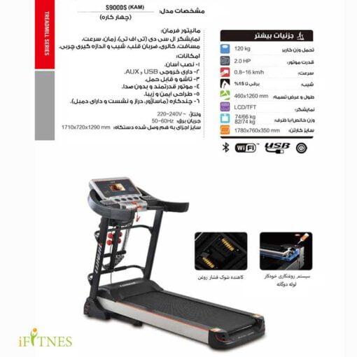 تردمیل خانگی پرو آی فیت Pro I Fit S900DS